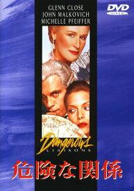 【中古】危険な関係 (1988) 【DVD】/グレン・クローズDVD/洋画ドラマ