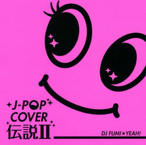【中古】J−POP カバー伝説II mixed by DJ FUMI★YEAH!/DJ FUMI★YEAH!(MIX)CDアルバム/邦楽
