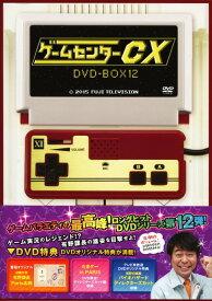 【中古】12.ゲームセンターCX BOX 【DVD】/有野晋哉DVD/邦画バラエティ