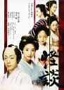【中古】怪談 (2007)/尾上菊之助DVD/邦画ホラー