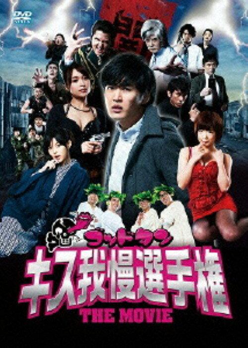 【中古】ゴッドタン キス我慢選手権 THE MOVIE/川島省吾DVD/邦画コメディ