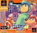 【中古】ロックマン4 新たなる野望!!ソフト:プレイステーションソフト/アクション・ゲーム