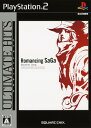 【中古】ロマンシング サガ −ミンストレルソング− アルティメットヒッツソフト:プレイステーション2ソフト/ロール…