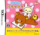 【中古】わたしのリラックマソフト:ニンテンドーDSソフト/マンガアニメ・ゲーム