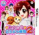 【中古】わんニャンどうぶつ病院2ソフト:ニンテンドー3DSソフト/アドベンチャー・ゲーム