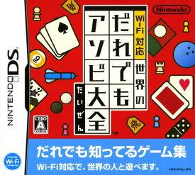 【中古】Wi−Fi対応 世界のだれでもアソビ大全ソフト:ニンテンドーDSソフト/テーブル・ゲーム