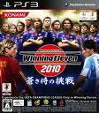 【中古】ワールドサッカーウイニングイレブン2010 蒼き侍の挑戦ソフト:プレイステーション3ソフト/スポーツ・ゲーム