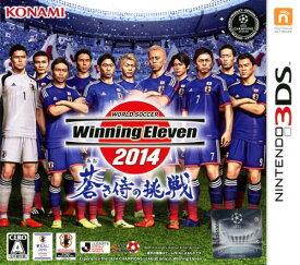【中古】ワールドサッカーウイニングイレブン2014 蒼き侍の挑戦ソフト:ニンテンドー3DSソフト/スポーツ・ゲーム