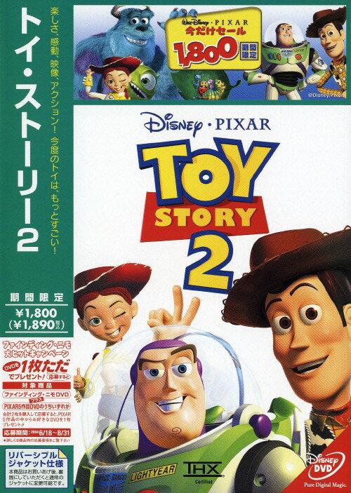【中古】トイ・ストーリー 2 <期間限定版>/トム・ハンクスDVD/海外アニメ・定番スタジオ