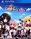 【中古】ワガママハイスペックソフト:PSVitaソフト/恋愛青春・ゲーム