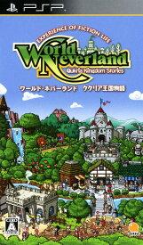 【中古】ワールド・ネバーランド 〜ククリア王国物語〜ソフト:PSPソフト/シミュレーション・ゲーム