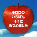 【中古】キロロのいちばんイイ歌あつめました/KiroroCDアルバム/邦楽