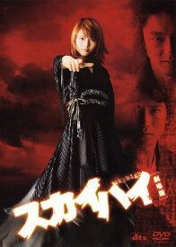 【中古】スカイハイ 劇場版 【DVD】/釈由美子DVD/邦画SF