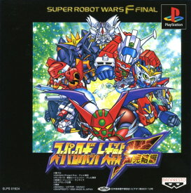 【中古】スーパーロボット大戦F 完結編ソフト:プレイステーションソフト/シミュレーション・ゲーム