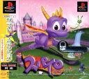 【中古】スパイロ・ザ・ドラゴン (初回版)ソフト:プレイステーションソフト/アクション・ゲーム