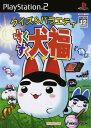 【中古】すくすく犬福ソフト:プレイステーション2ソフト/その他・ゲーム