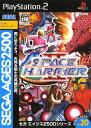 【中古】スペースハリアー2 〜スペースハリアーコンプリートコレクション〜 SEGA AGES 2500シリーズ Vol.20ソフト:プレイステーション2ソフト/...