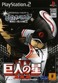 【中古】スロッターUPコア8 極炎打!巨人の星3ソフト:プレイステーション2ソフト/パチンコパチスロ・ゲーム