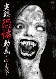 【中古】実録恐怖動画 心霊編 【DVD】DVD/邦画ホラー