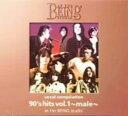 【中古】ヴォーカル・コンピレーション 90's hits vol.1〜male〜at the BEING studio/オムニバス