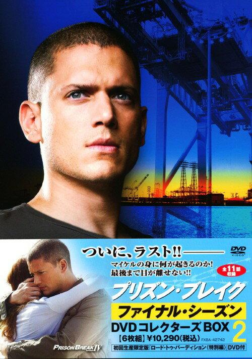 【中古】初限)2.プリズン・ブレイク・ファイナル BOX (完) 【DVD】/ウェントワース・ミラー
