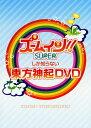 【中古】ズームしか知らない東方神起 DVD/東方神起DVD/韓流・華流