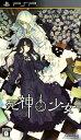 【中古】死神と少女ソフト:PSPソフト/恋愛青春 乙女・ゲーム