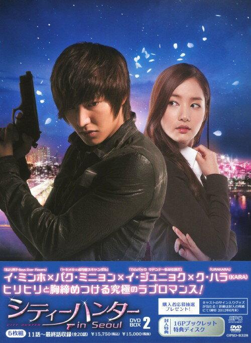 【中古】2.シティーハンター in Seoul BOX (完) 【DVD】/イ・ミンホ