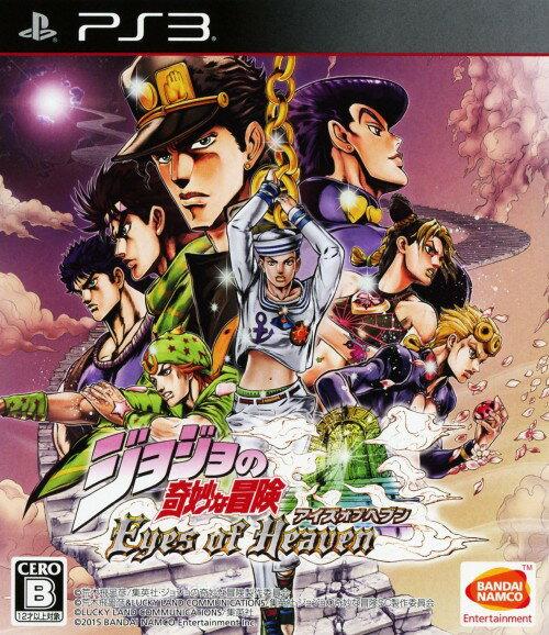 【中古】ジョジョの奇妙な冒険 アイズオブヘブンソフト:プレイステーション3ソフト/マンガアニメ・ゲーム