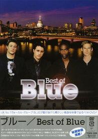 【中古】ベスト・オブ・ブルー 【DVD】/ブルーDVD/映像その他音楽