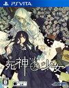 【中古】死神と少女ソフト:PSVitaソフト/恋愛青春 乙女・ゲーム