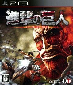 【中古】進撃の巨人ソフト:プレイステーション3ソフト/マンガアニメ・ゲーム
