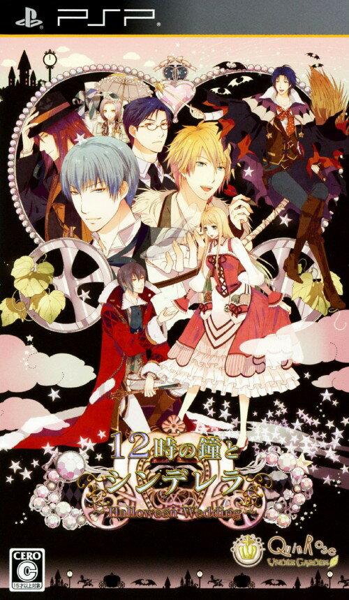 【中古】12時の鐘とシンデレラ 〜Halloween Wedding〜ソフト:PSPソフト/恋愛青春 乙女・ゲーム