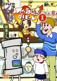 【中古】2.ファイテンション・デパート 【DVD】/堀内健DVD/キッズ