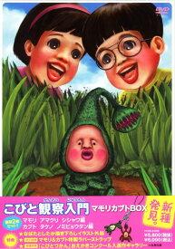 【中古】初限)こびと観察入門 マモリ カブト BOX 【DVD】DVD/OVA