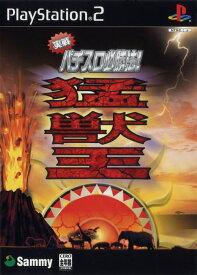 【中古】実戦パチスロ必勝法! 猛獣王Sソフト:プレイステーション2ソフト/パチンコパチスロ・ゲーム