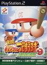 【中古】実況パワフルプロ野球9 決定版ソフト:プレイステーション2ソフト/スポーツ・ゲーム