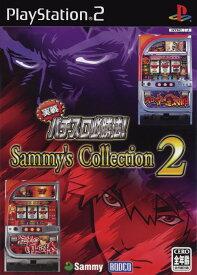 【中古】実戦パチスロ必勝法! Sammy's Collection2ソフト:プレイステーション2ソフト/パチンコパチスロ・ゲーム