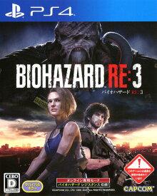 【中古】BIOHAZARD RE:3ソフト:プレイステーション4ソフト/アクション・ゲーム