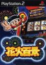 【中古】花火百景ソフト:プレイステーション2ソフト/パチンコパチスロ・ゲーム