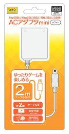 【新品】New3DSLL/New3DS/3DSLL/3DS/DSiLL/DSi用 ACアダプタmini ホワイト周辺機器(PB)ソフト/その他・ゲーム