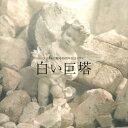 【中古】「白い巨塔」オリジナル・サウンドトラック/TVサントラCDアルバム/サウンドトラック