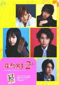【中古】花より男子2(リターンズ) BOX 【DVD】/井上真央DVD/邦画TV