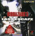 【中古】バイオハザード3 ラストエスケープソフト:プレイステーションソフト/アドベンチャー・ゲーム