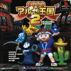 【中古】パチスロ アルゼ王国2ソフト:プレイステーションソフト/パチンコパチスロ・ゲーム