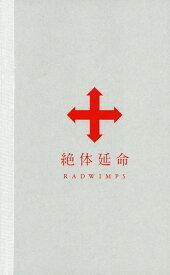 【中古】初限)RADWIMPS/絶体延命 【DVD】/RADWIMPSDVD/映像その他音楽