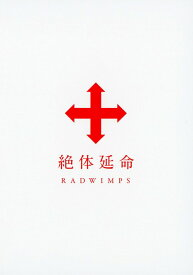 【中古】RADWIMPS/絶体延命 【DVD】/RADWIMPSDVD/映像その他音楽