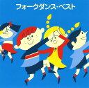 【中古】フォークダンスベスト/オムニバスCDアルバム/音楽その他 ランキングお取り寄せ