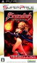【中古】ブランディッシュ 〜ダークレヴナント〜 スーパープライスソフト:PSPソフト/ロールプレイング・ゲーム