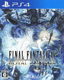 【中古】ファイナルファンタジーXV ロイヤルエディションソフト:プレイステーション4ソフト/ロールプレイング・ゲーム
